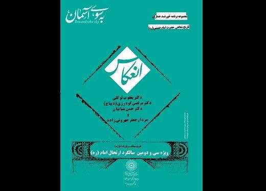 حسن بنیانیان: امام (ره) میخواست برای همه اجزای دین، مطالبهگری ایجاد کند