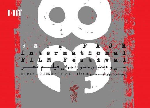 جزییات مراسم اعلام برگزیدگان جشنواره جهانی فیلم فجر