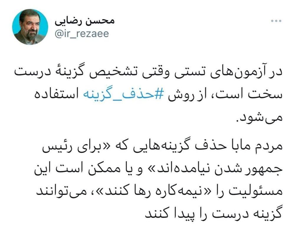 کنایه معنادار محسن رضایی به رقبای انتخاباتی اش