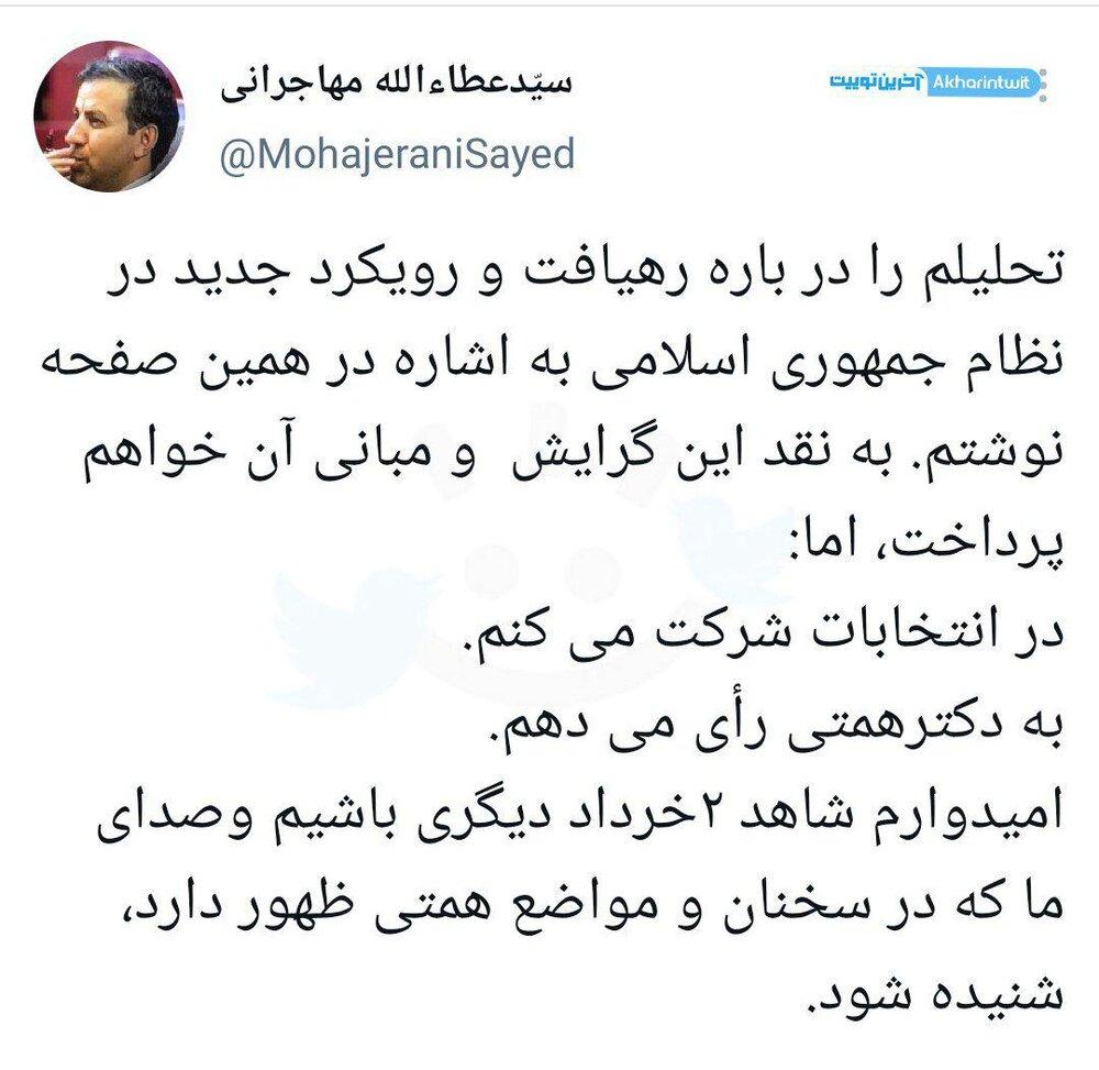 رونمایی عطاءالله مهاجرانیاز کاندیدای مورد حمایتش /امیدوار به دوم خردادی دیگر