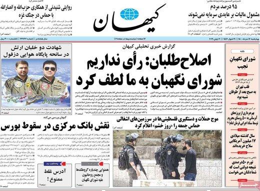 همنوایی چندباره گروهکها و مجمع روحانیون علیه شورای نگهبان/ فاز تازهای از خیانت است