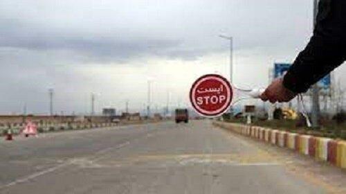 ممنوعیتهای تردد در ورودیهای کدام استان ادامه دارد؟