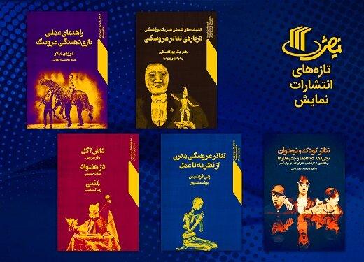 انتشار ۵ کتاب تازه تئاتری
