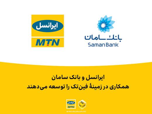 همکاری ایرانسل و بانک سامان در زمینۀ فینتک
