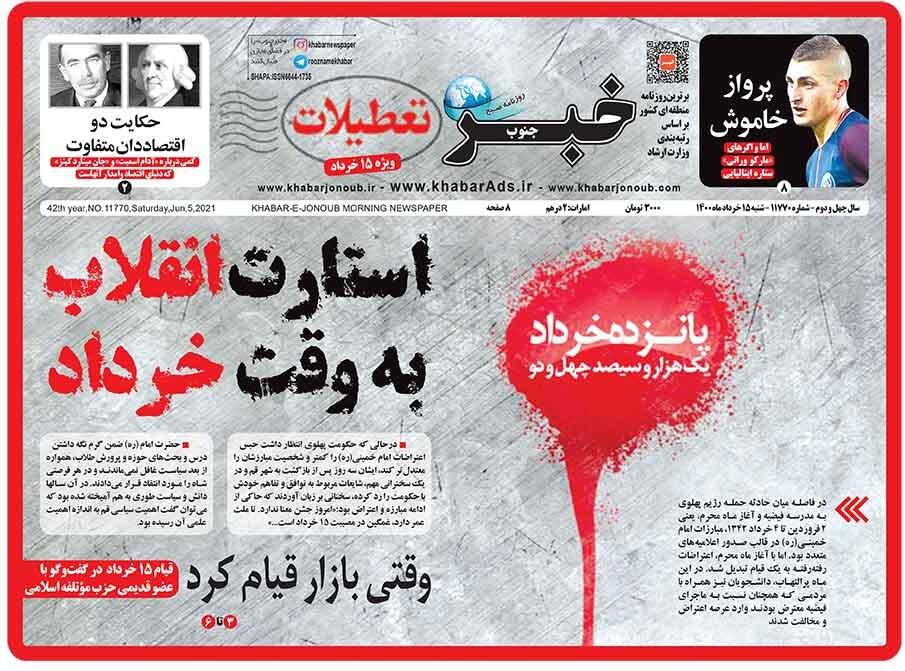 داستان زندگی امام(ره) در جماران/ انتشار خبر تعطیلات در سه روز تعطیلی پیش رو