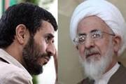 ببینید   «هاله نور» را آیتالله جوادیآملی گفت یا احمدینژاد؟