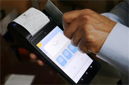 پرداخت صدقه روزانه با استفاده از روشهای الکترونیکی