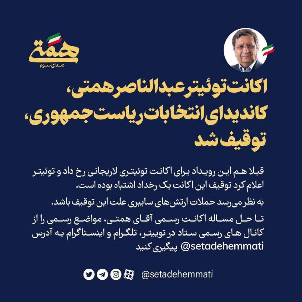 حمله سایبری به توئیتر همتی / اکانت همتی تعلیق شد