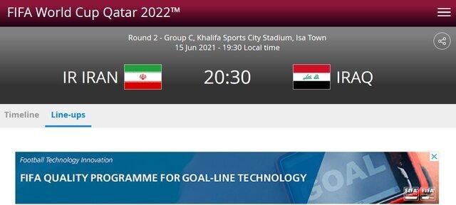 تصمیم بحث برانگیز درباره بازی ایران و عراق/عکس