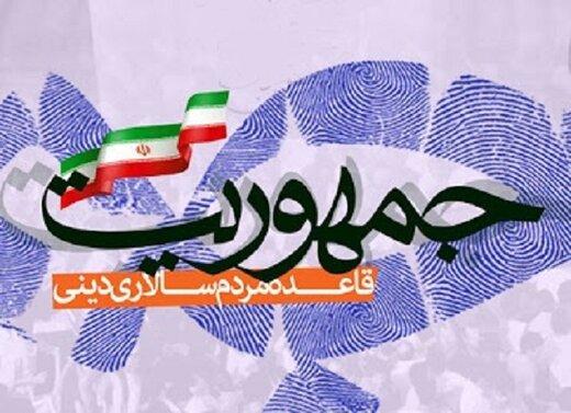 امام خمینی درباره جمهوریت نظام چگونه می اندیشید؟
