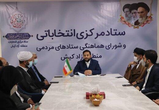 رئیس ستاد انتخاباتی رئیسی در کیش: کشور به دولتی مقتدر و انقلابی نیاز دارد