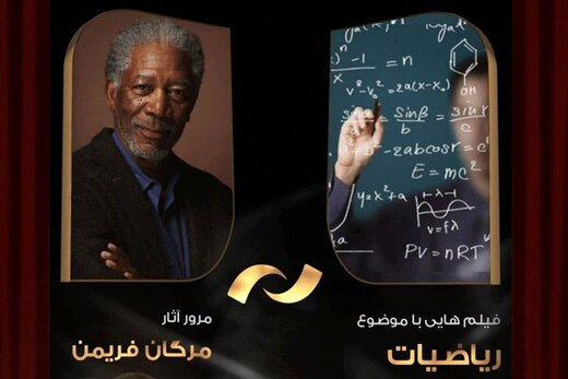 مورگان فریمن، مهمان تلویزیون ایران خواهد شد