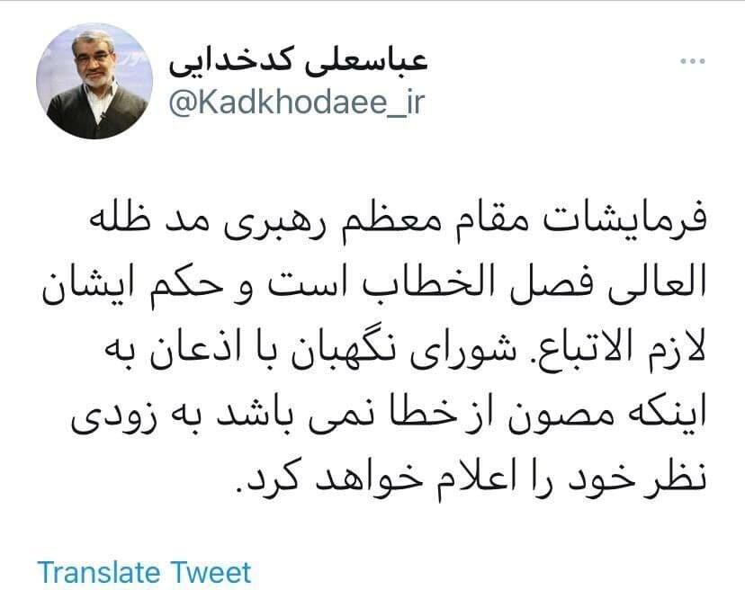 سخنگوی شورای نگهبان: حکم رهبر انقلاب فصل الخطاب است /مصون از خطا نیستیم