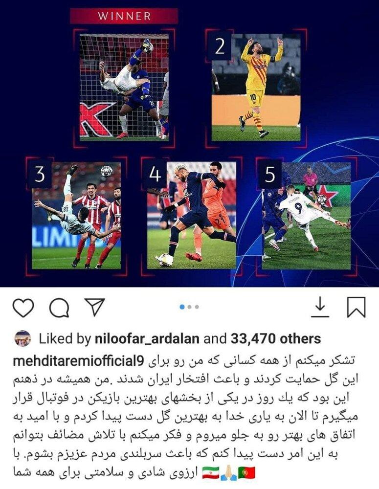 مهدی طارمی و این پیام ساده و دلنشین برای تشکر