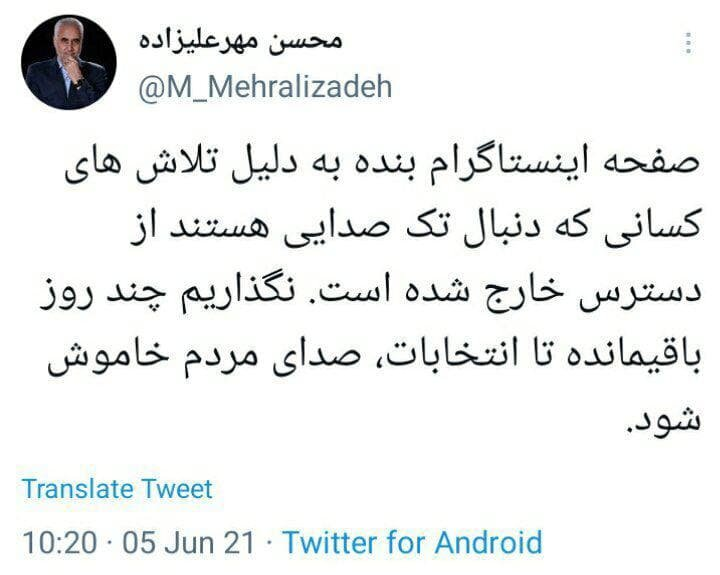 صفحه اینستاگرام مهرعلیزاده از دسترس خارج شد