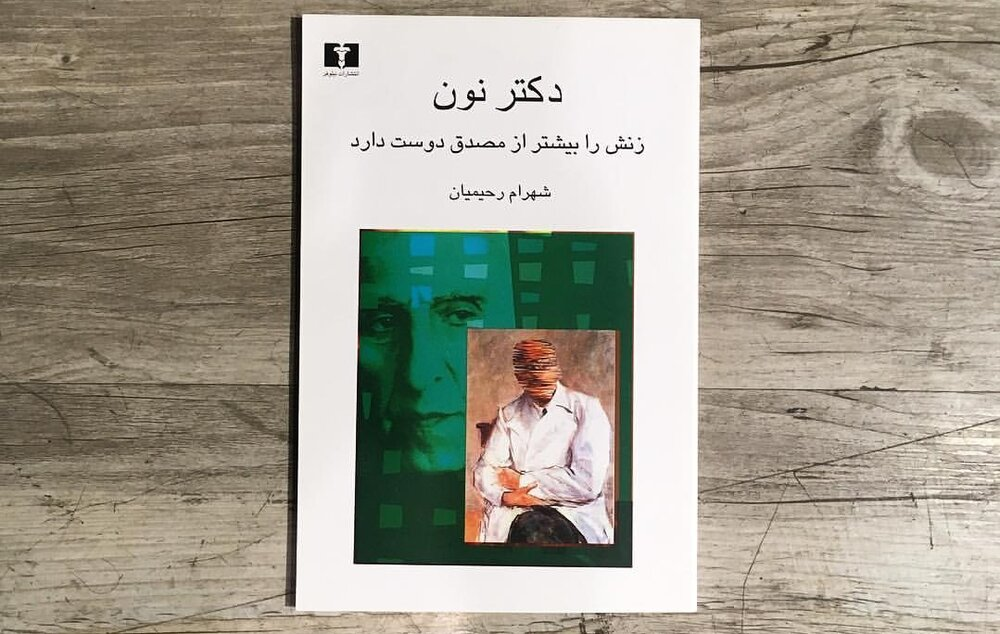 فروپاشی روانی یک عاشقِ ناآرام به سبک جمشید مشایخی، رضا کیانیان و اینبار مهدی فخیمزاده