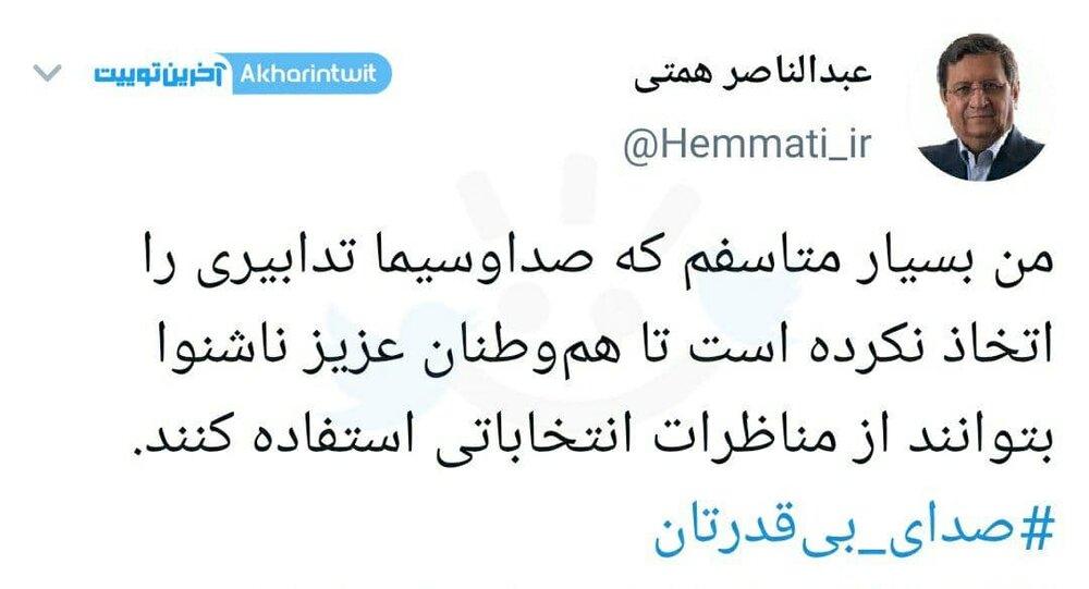 توئیت انتقادی همتی از صداوسیما در حین برگزاری مناظرات