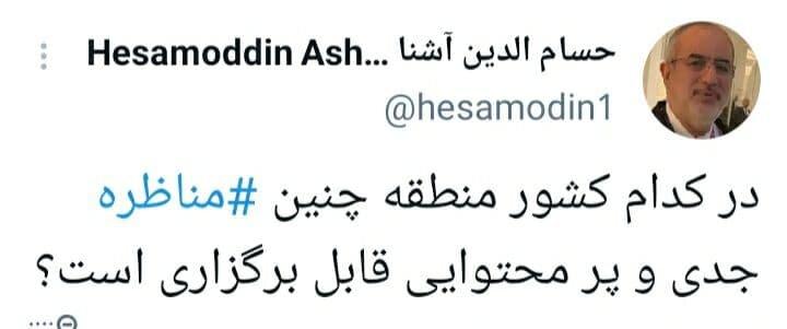 طعنه تند حسام الدین آشنا به مناظره ۷ کاندیدای ریاست جمهوری