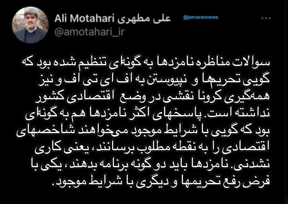 انتقاد علی مطهری از سوالات اولین مناظره انتخابات