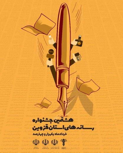 شرکت ۵۳۰ اثر در جشنواره مطبوعات قزوین