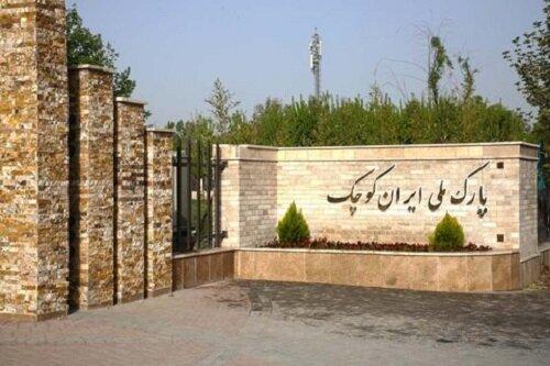 درهای پارک ایران کوچک به روی گردشگران باز است