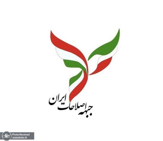 تصمیم «جبهه اصلاحات ایران» برای انتخابات ریاست جمهوری