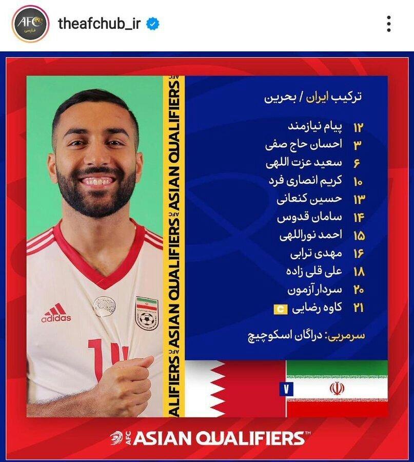 اشتباه باورنکردنی AFC درباره تیم ملی ایران/عکس