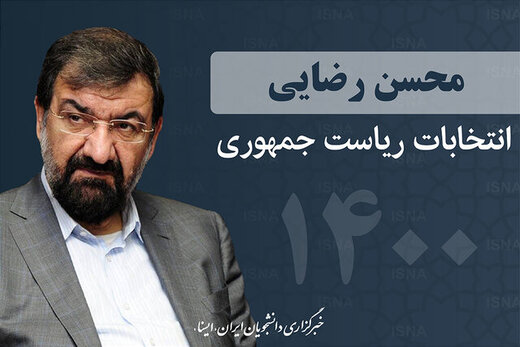 پیشنهاد محسن رضایی به رهبرانقلاب در مناظره دوم /باید وعدهها را کنار گذاشت، جراحی بزرگ انجام داد