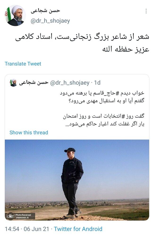 سوءاستفاده انتخاباتی یک نماینده از سردار سلیمانی /خواب دیدم حاج قاسم پا برهنه میدود...