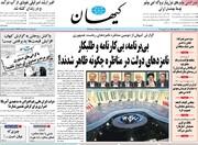 حمله کیهان علیه کارگزاران/ چپ، راست، کارگزار یک کمی هم نیروی سوم(!)