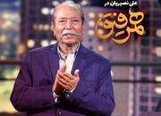 همبازی شهاب حسینی در «شهرزاد»، مهمان او خواهد شد/ عکس