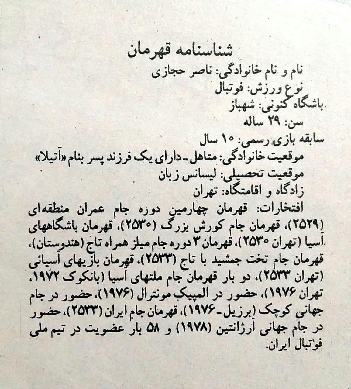 شناسنامه قهرمانی به نام ناصر حجازی/عکس