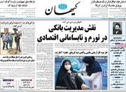 کیهان: بلوف کارگزاران را باور کنیم یا جا زدن خاتمی را ؟!