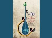 جشنواره کهنآواهای تنبور و موسیقی کردی، فراخوان داد