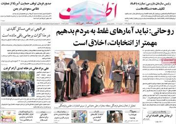 صفحه اول روزنامه های پنج شنبه۲۰ خرداد ۱۴۰۰