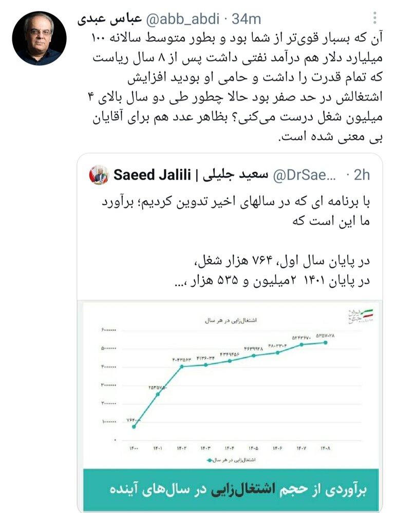 کنایه های تند عباس عبدی به اظهارات سعید جلیلی درباره تحریم ها
