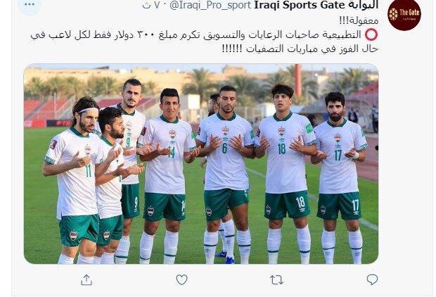 پاداش عراق برای صعود به دور بعد انتخابی جام جهانی چقدر است؟