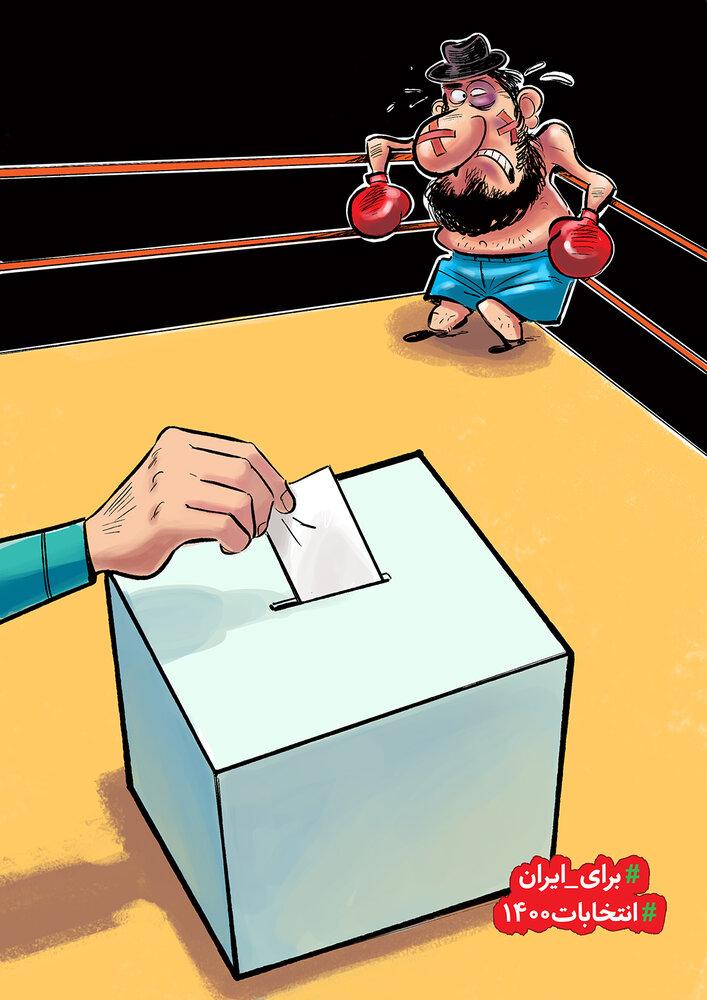 ببینید رای دادن ما چه بلایی سر دشمن میاره!