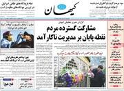 طعنه روزنامه کیهان به همتی بخاطر یک اشتباه توئیتری /اسب سفید رستم چه رنگی بود...