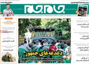صفجه اول روزنامه های شنبه ۲۲ خرداد ۱۴۰۰