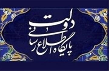 بیانیه مهم دولت درباره کارشکنی صداوسیما برای پاسخگویی دولت به اتهامات کاندیداها