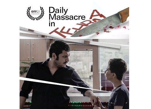 راهیابی فیلم «کشتار روز تهران» به جشنواره  اودنسه دانمارک