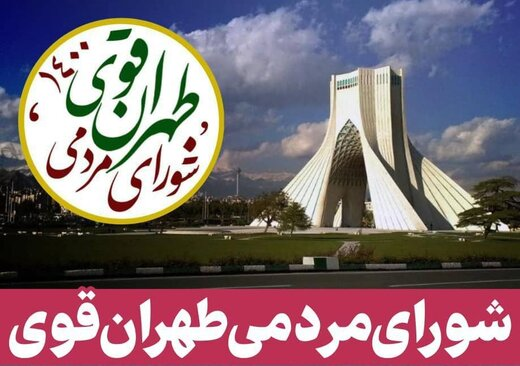 """فهرست ائتلاف بزرگ """"طهران قوی، شورای مردمی"""" منتشر شد"""