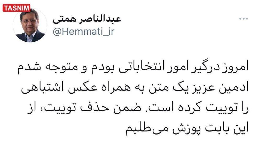 همتی از سعید جلیلی عذرخواهی کرد