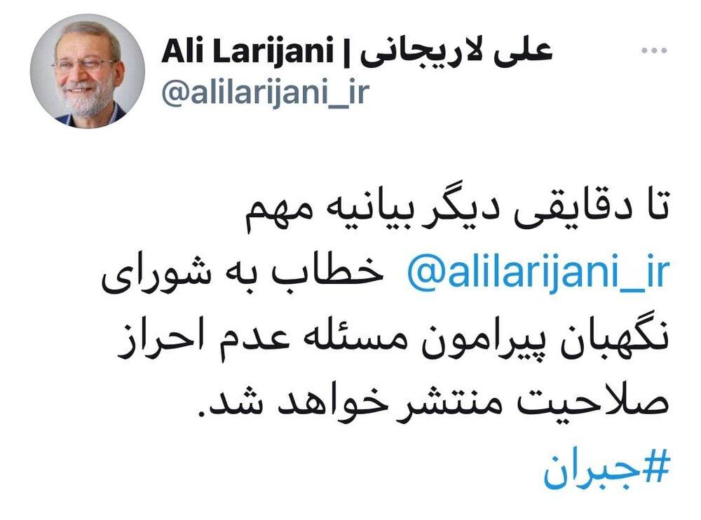 فوری/بیانیه مهم لاریجانی خطاب به شورای نگهبان