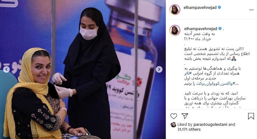 شرایط جسمی الهام پاوهنژاد، پس از تزریق داوطلبانه واکسن داخلی کرونا