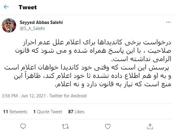 انتقاد سیدعباس صالحی از اعلام نکردن دلایل عدم احراز صلاحیت کاندیداهای ریاست جمهوری