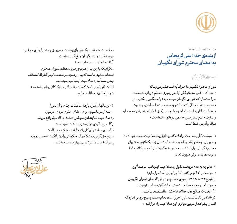 بیانیه جدید لاریجانی خطاب به شورای نگهبان درباره ردصلاحیتش