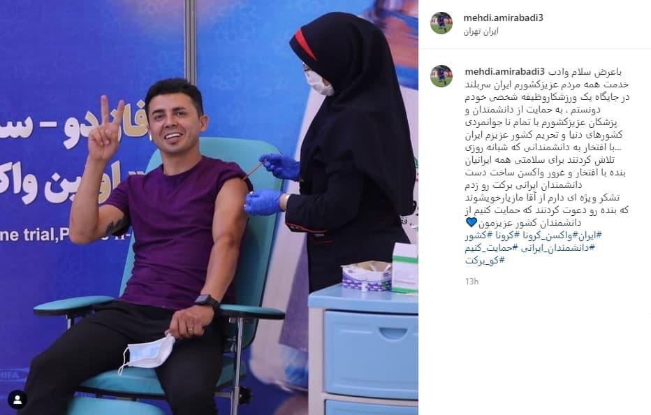 یک استقلالی واکسن ایرانی زد/عکس