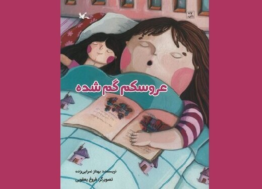 کتاب کودکانه «عروسکم گم شده» منتشر شد